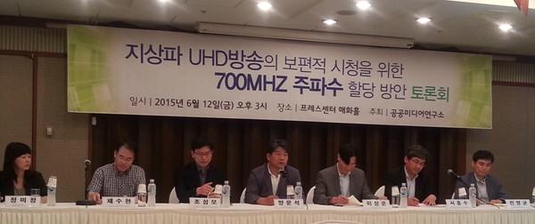지난 6월 12일 열렸던 공공미디어연구소 주최 700MHz 주파수 할당 방안 토론회