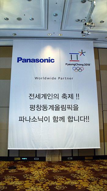 올림픽을 후원한다는 파나소닉의 대형 현수막