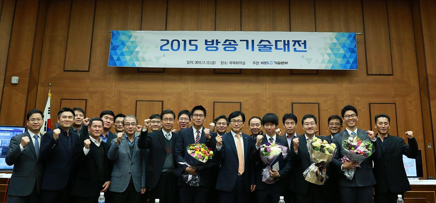2015 KBS 방송기술대전 수상자들