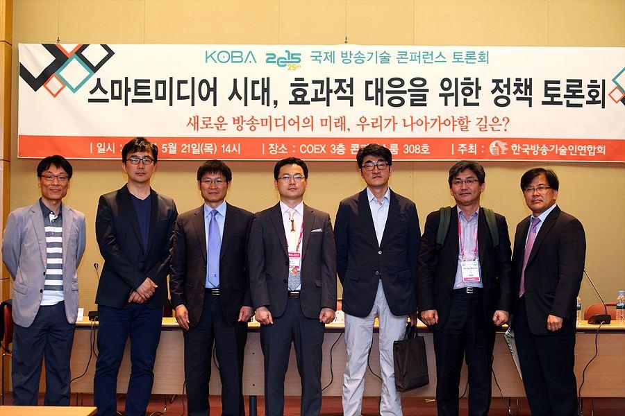 KOBA 2015 정책토론회 개최