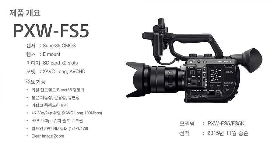 FS5의 주요 특징