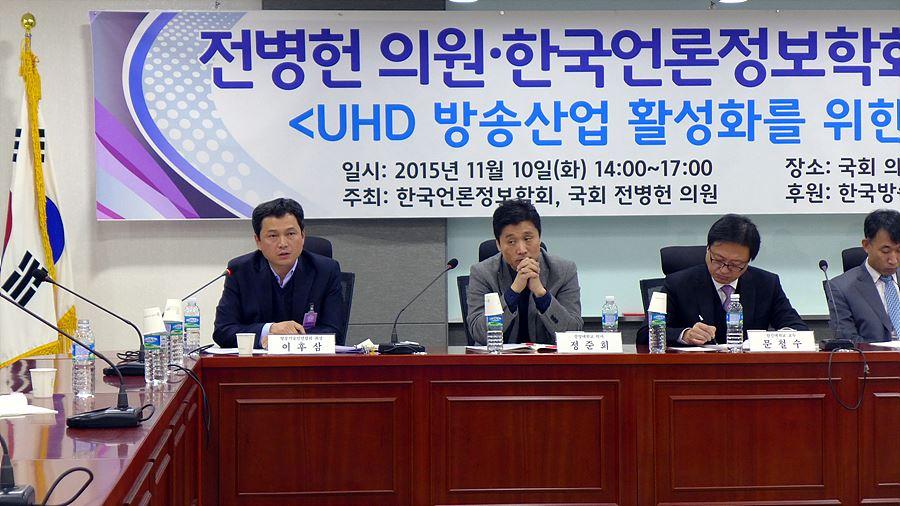 UHD 활성화 전략 세미나 참석