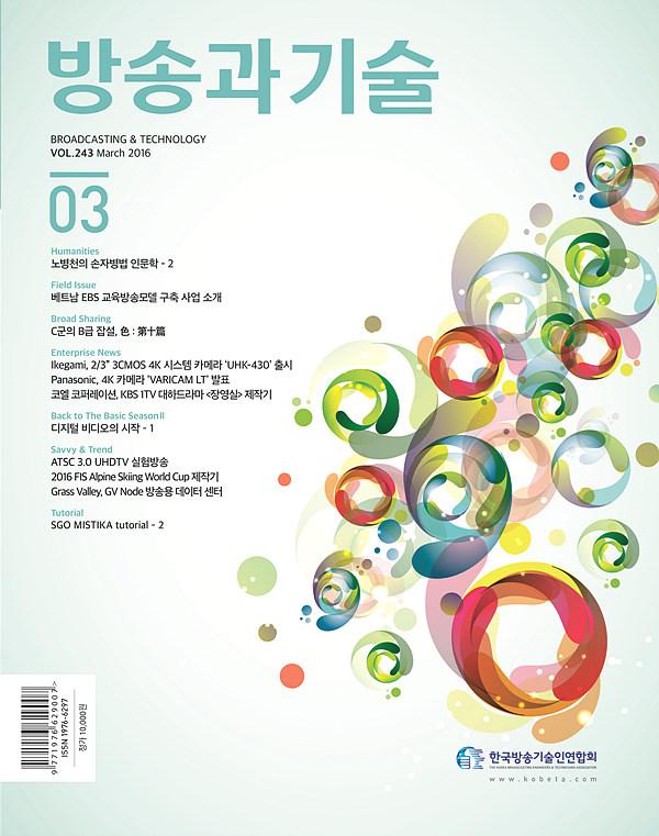 방송과기술 3월 표1