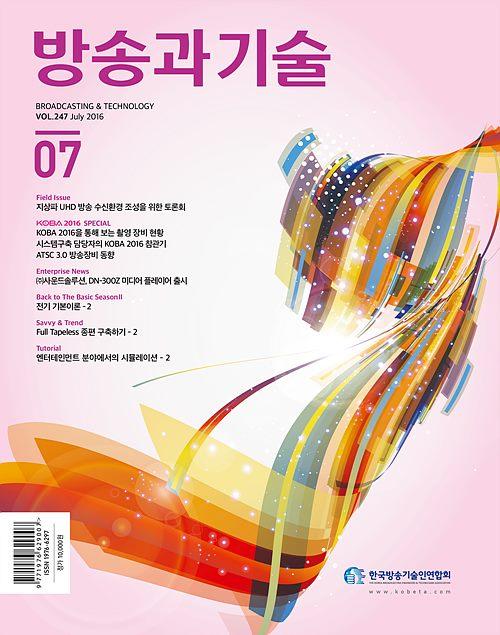 방송과기술_7월표지
