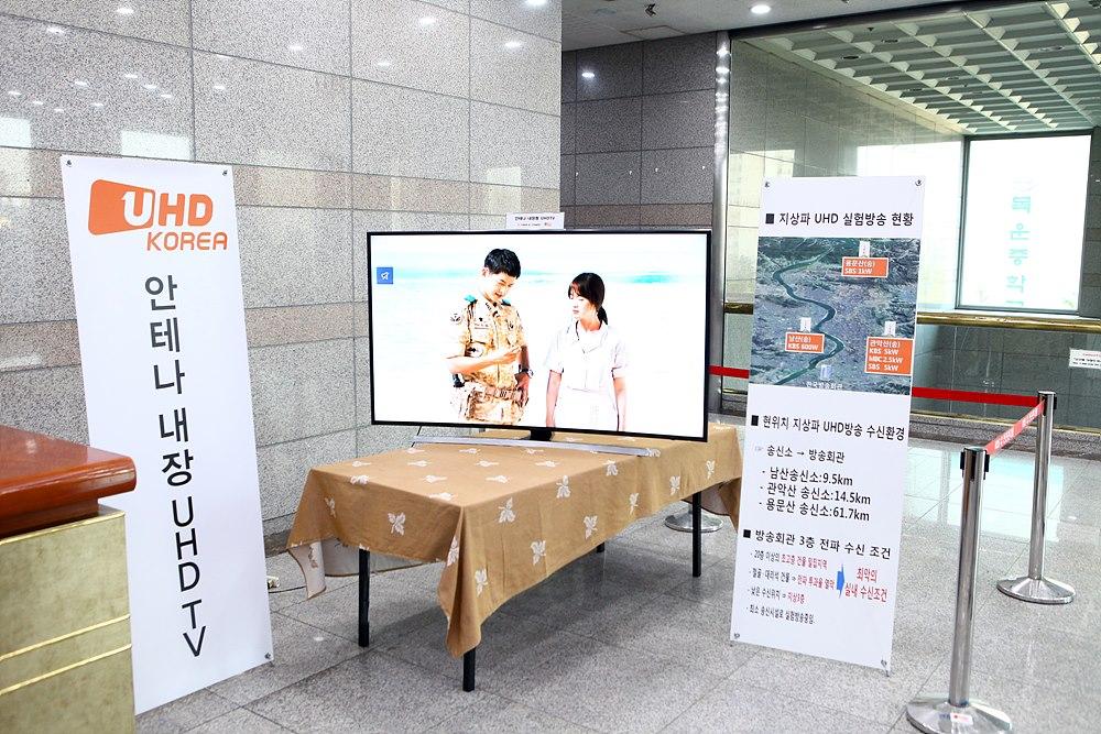 토론회장 외부에 전시된 UHD KOREA의 안테나 내장형 UHDTV 체험존