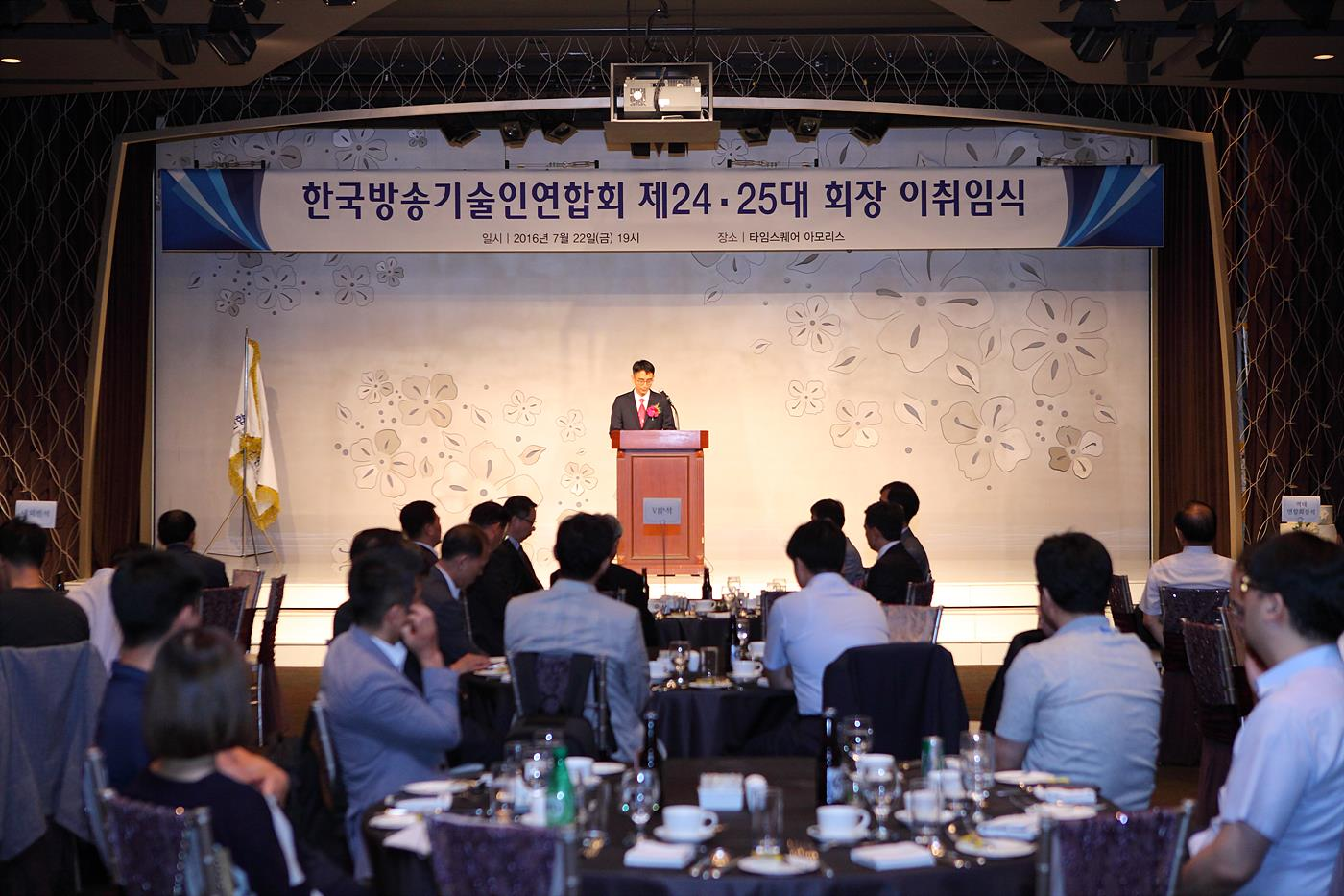 취임사에서 목표와 포부를 밝히는 박종석 제25대 연합회장