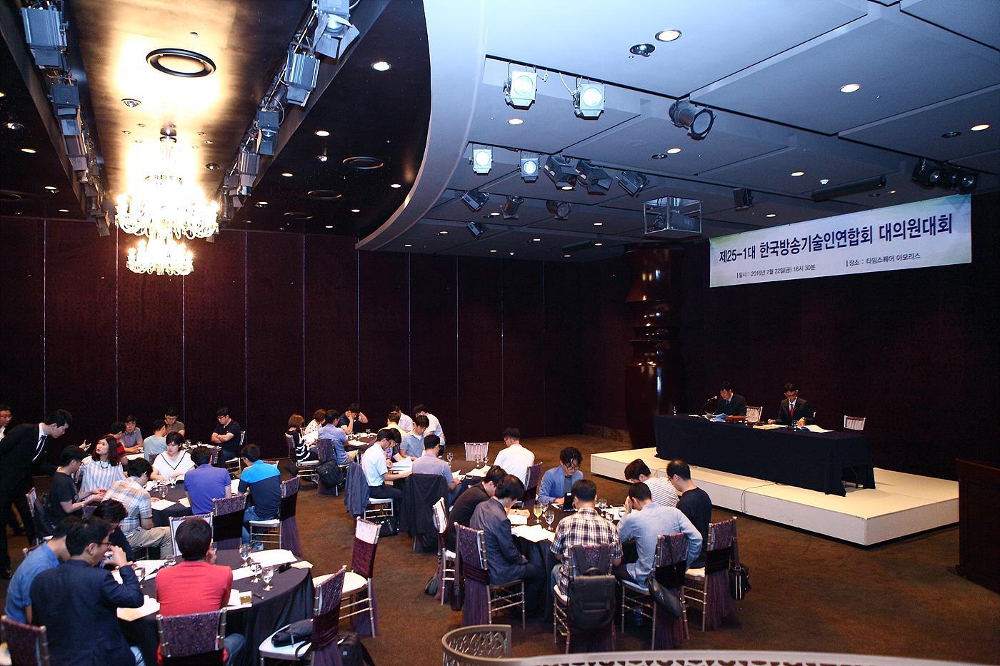 이취임식 전에 진행되었던 25-1대 대의원대회