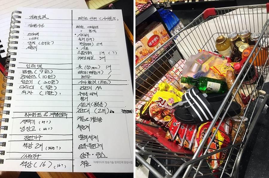 이사 전 구매리스트 작성 / 마트에서 카트에 가득 장보기