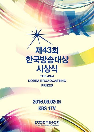 제43회 한국방송대상 시상식 포스터