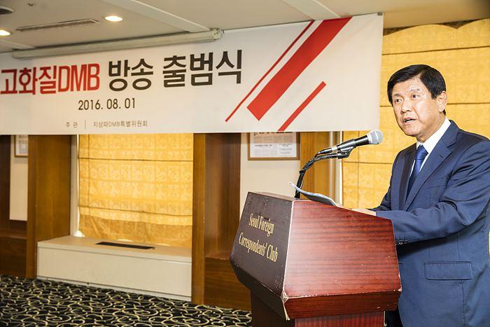 그림 3. 8월 1일 개최된 고화질(HD) DMB 방송 출범식
