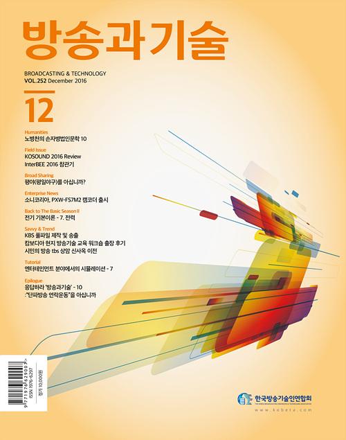 방송과기술 12월표지