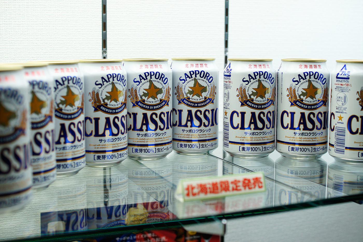북해도 한정 맥주인 삿포로 클래식