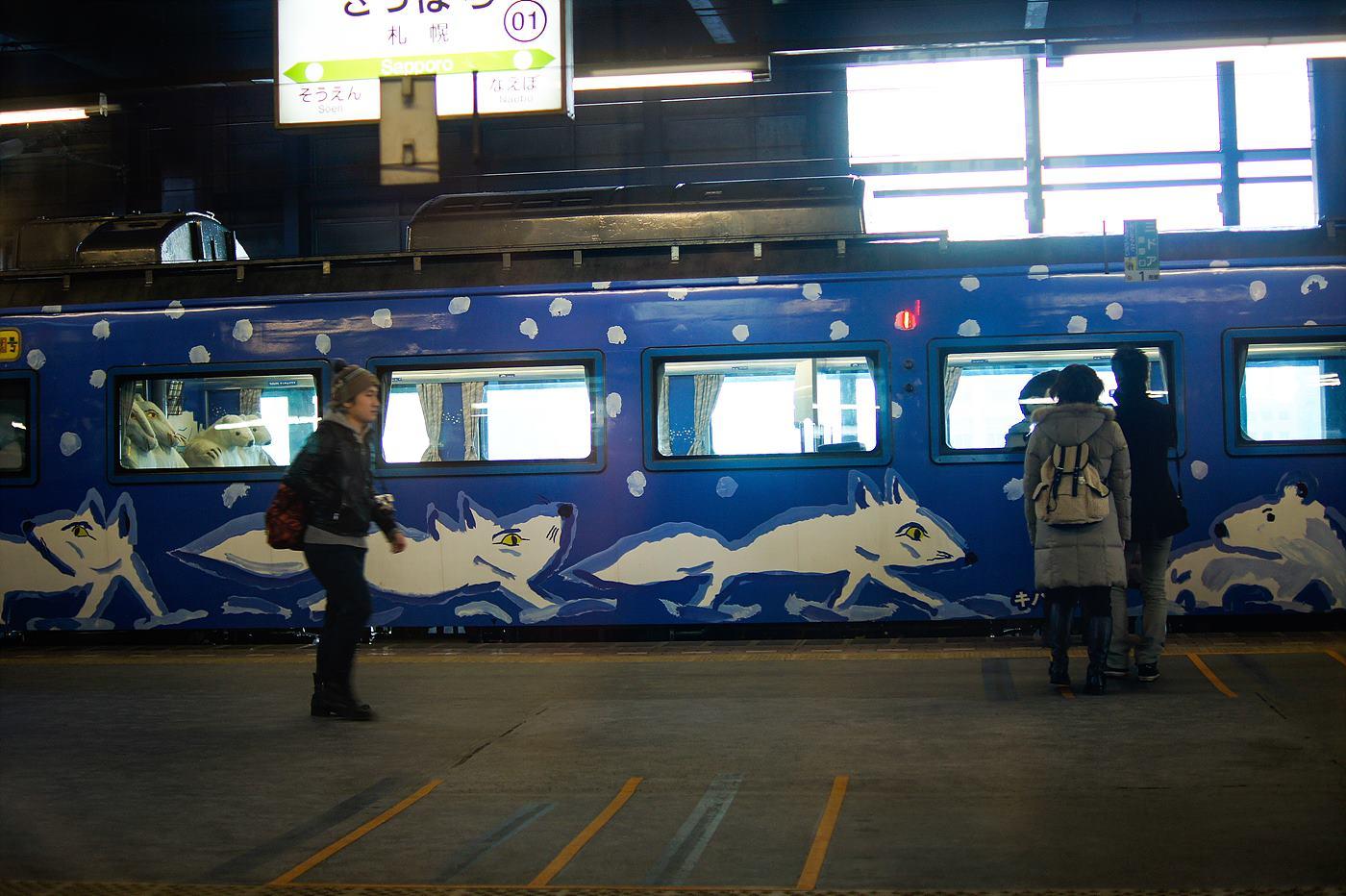 아사히야마 동물원 특급기차