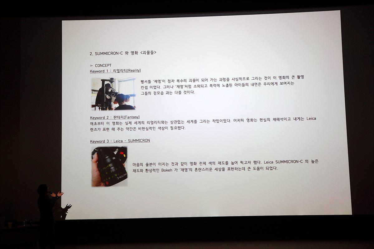 촬영 후기를 발표 중인 정성욱 촬영감독