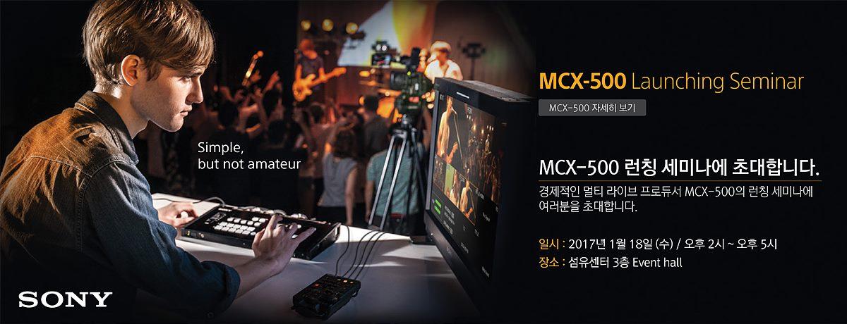 MCX-500 Launching Seminar 초대장