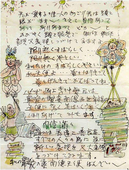 편지지에 그린 그림