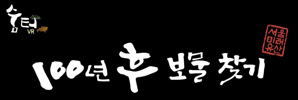 숨터_타이틀모션 (0-00-03-20)