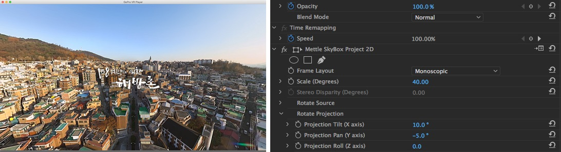 Gopro VR Player 실행화면 / Mettle Skybox 플러그인 적용화면
