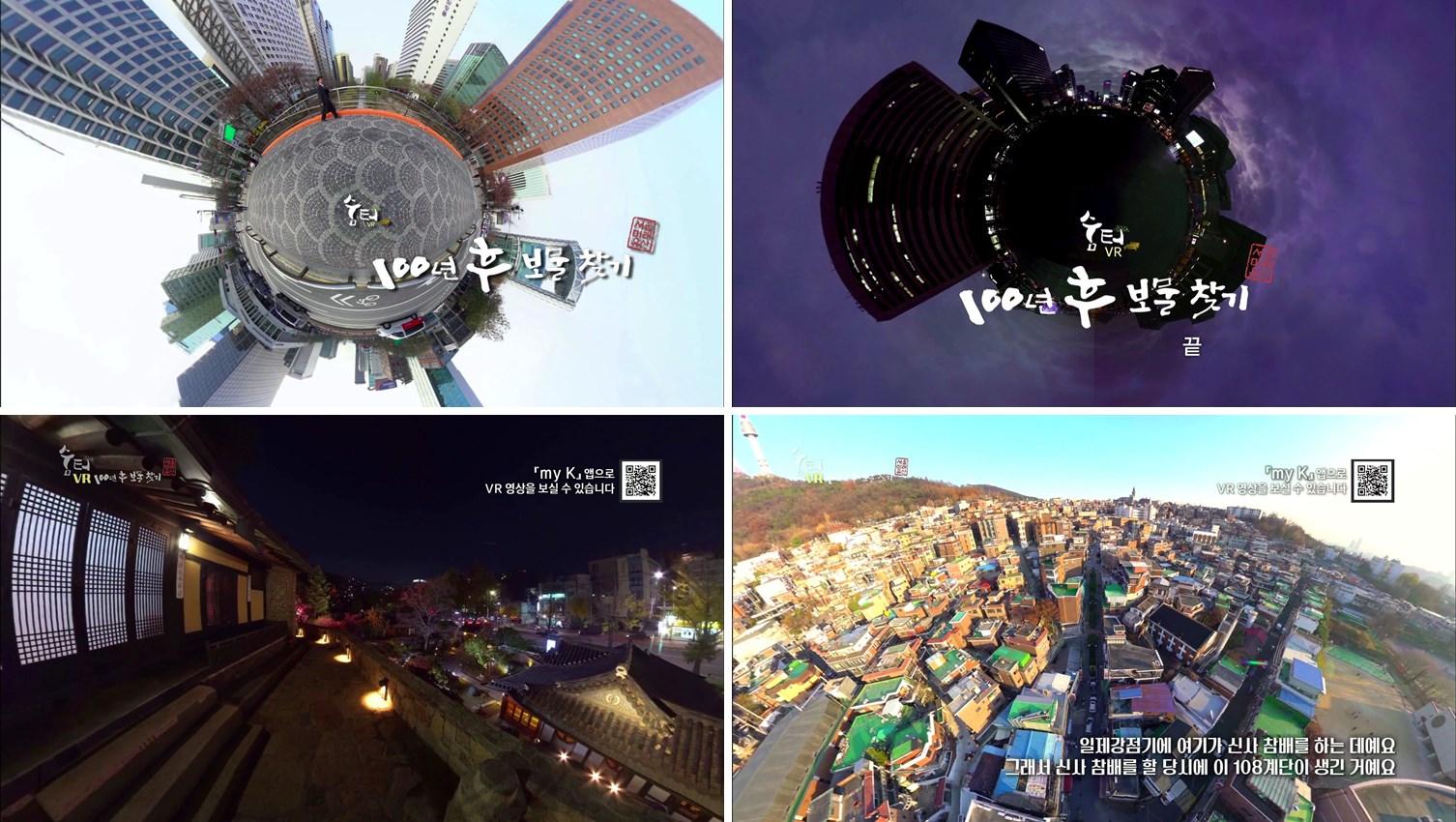 VR clip을 활용한 실제 방송화면