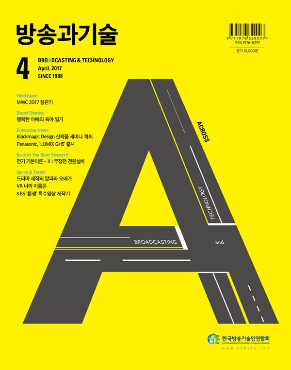 방송과기술 4월 표지