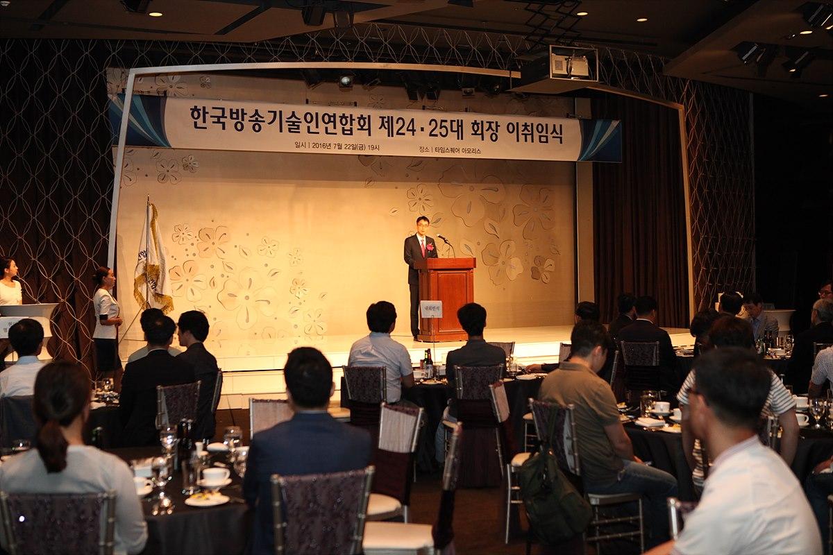 25대 연합회장인 박종석 연합회장의 취임사 모습