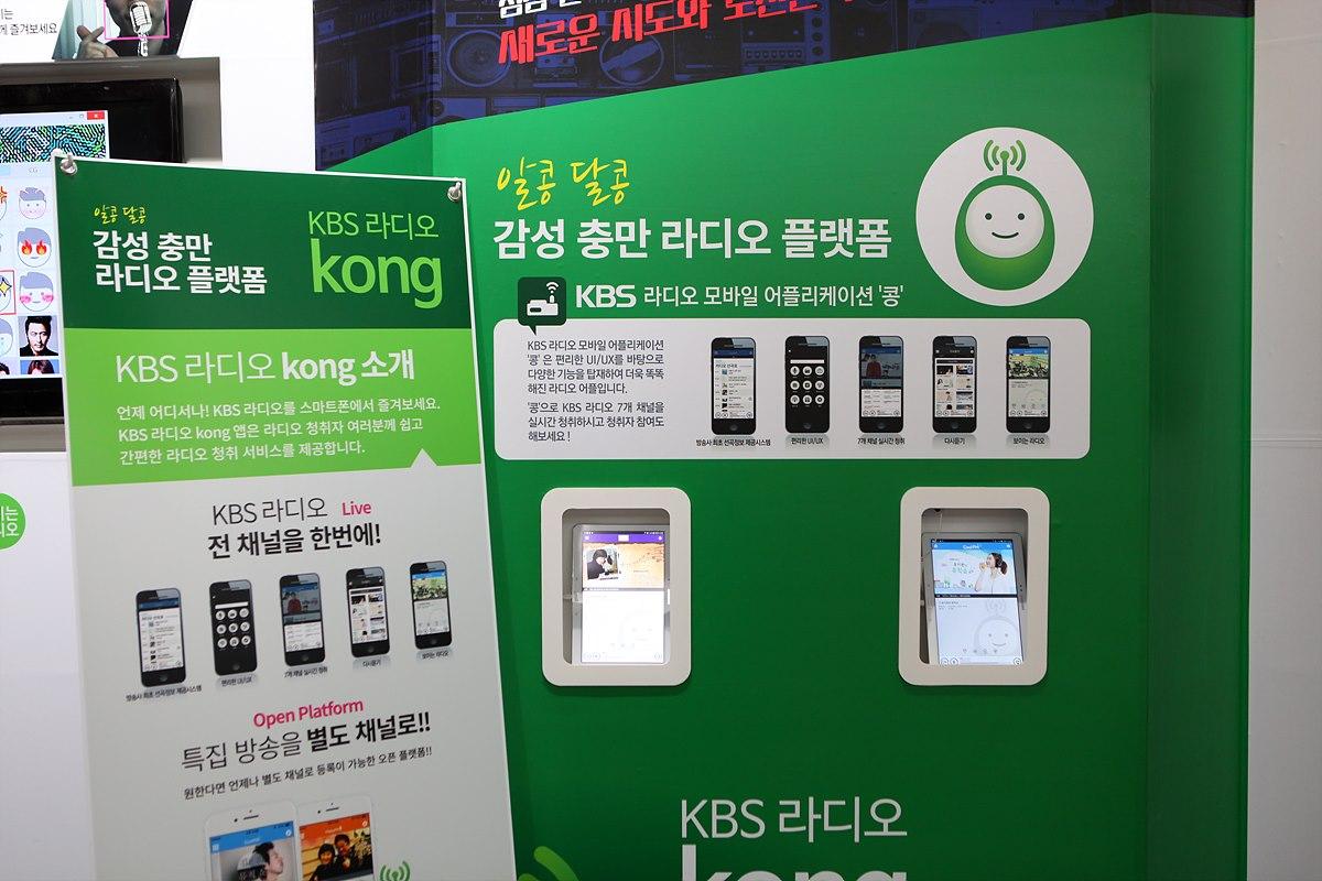 라디오를 다양하게 이용할 수 있는 바일 애플리케이션 Kong