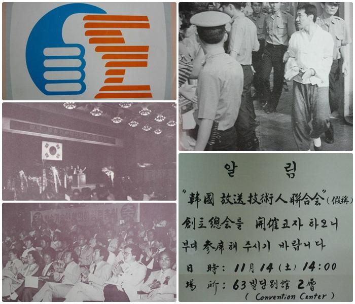 (시계방향으로) 연합회 심볼마크 제정(1988. 12), 안덕상 연합회장 구속(1990. 5. 12), 한국방송기술인연합회 창립총회 공고문, 창립총회모습, 창립총회에 참석한 연합회원들(1987. 11. 14. 14:00 63빌딩 컨벤션센터)