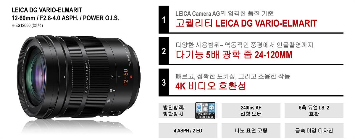 다양한 기능의 12-60mm / F2.8-4.0 표준 줌 렌즈