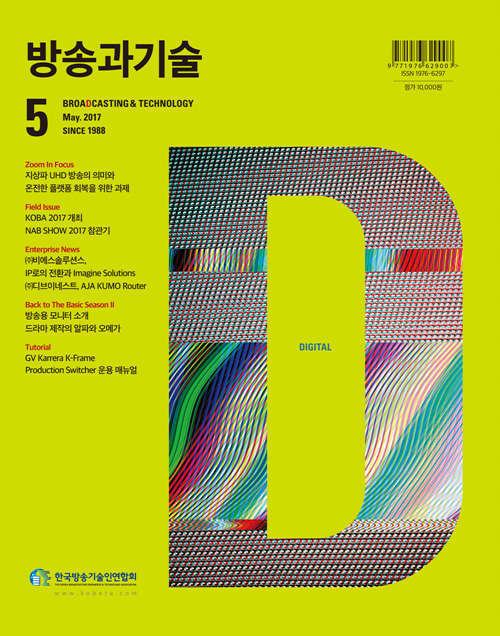 방송과기술 5월 표지