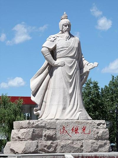 척계광 장군(1528~1588) / 출처 : mapio.net