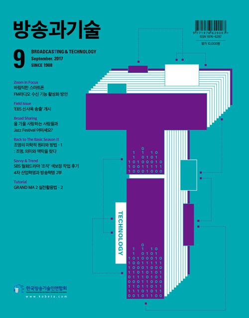 방송과기술 9월 표지