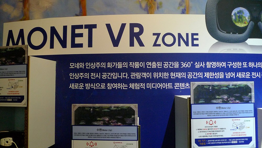 전시관에 등장한 오큘러스 기어 VR