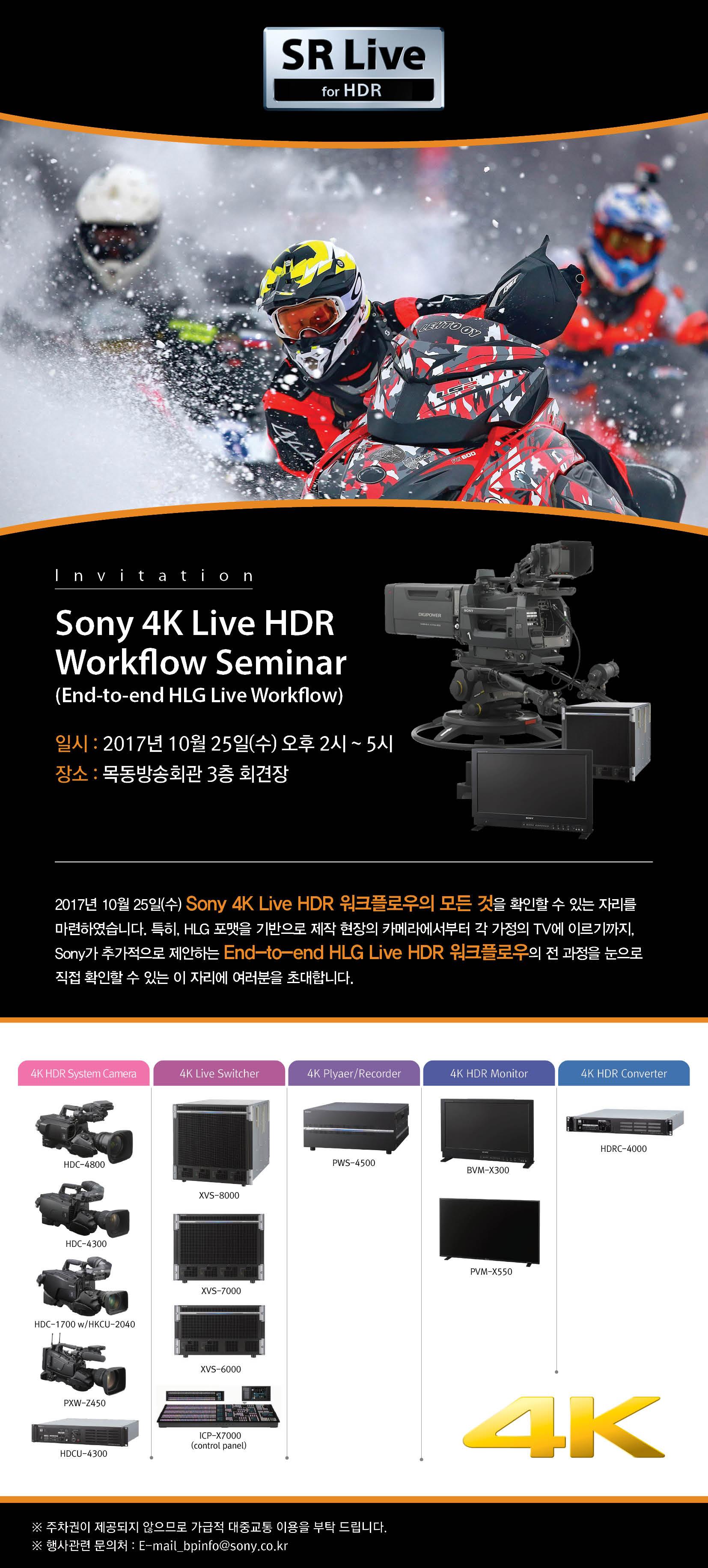 초청장_1025_목동방송회관_Sony 4K Live HDR Workflow Seminar_최종