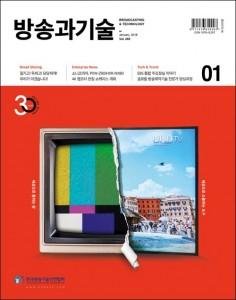 방송과기술 1월호 표지