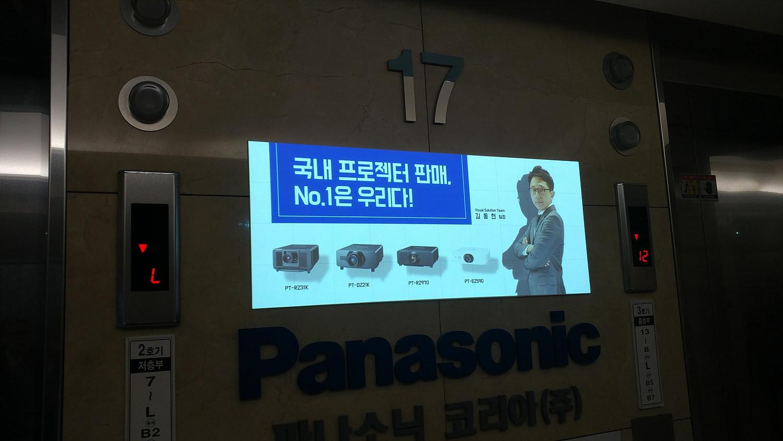 파나소닉코리아 본사 엘리베이터 앞 스페이스 플레이어를 이용한 홍보자료 전시