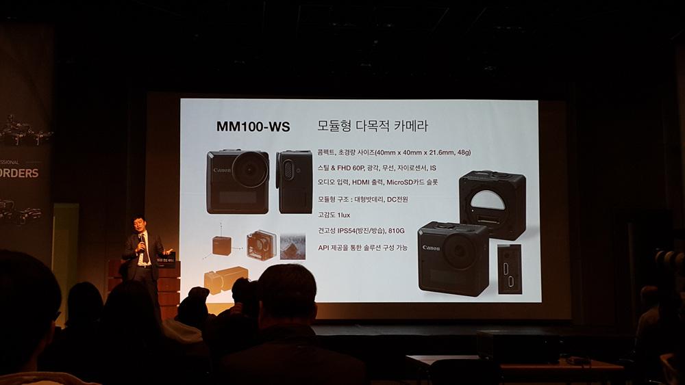 MM100-WS의 소개