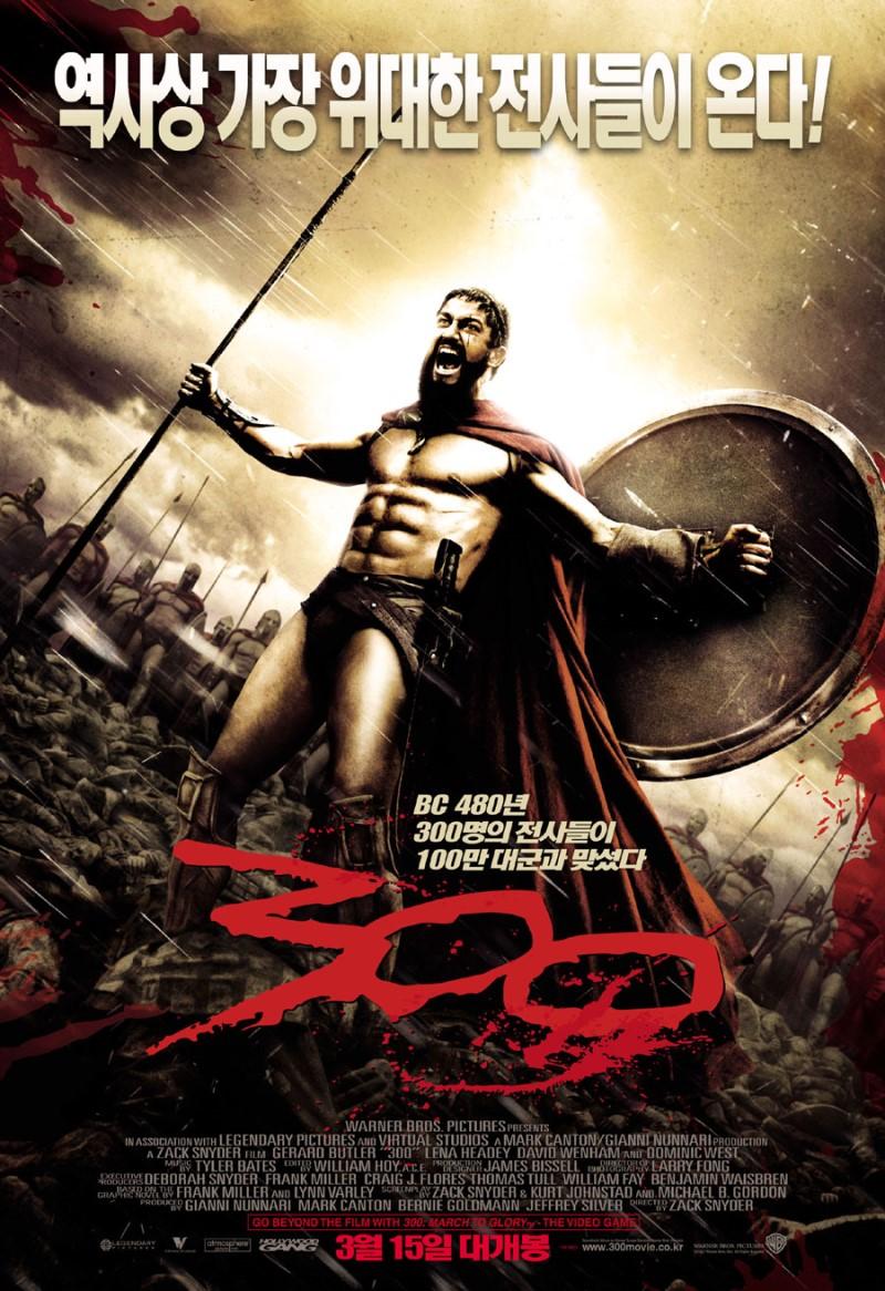 영화 300 포스터