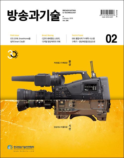 방송과기술 2월호 표지