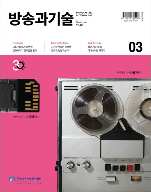 방송과기술 3월표지