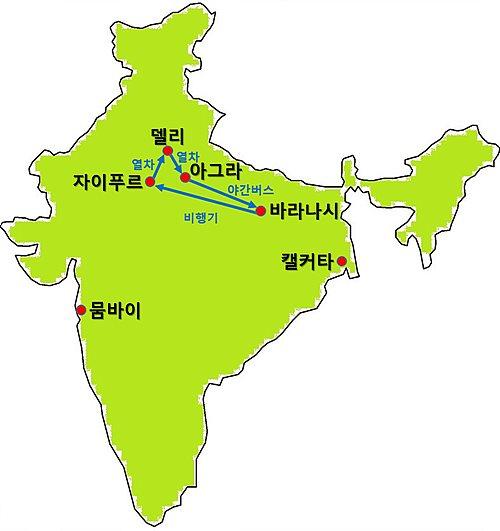 인도 여행 루트