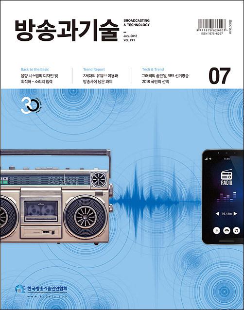 방송과기술 7월호 표지