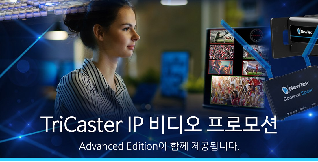 뉴스_TriCaster IP 보상판매 프로모션