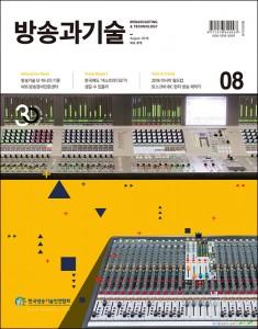 방송과기술 8월호 표지