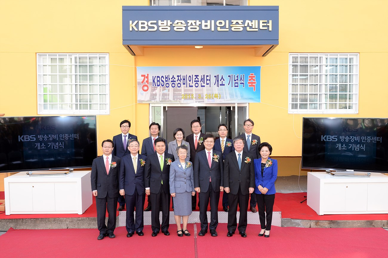 KBS 방송장비 인증센터 개소식 (2015. 3)