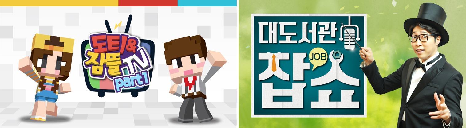 애니박스TV의 '도티&잠뜰TV'(좌), EBS의 '대도서관 잡쇼'(우)