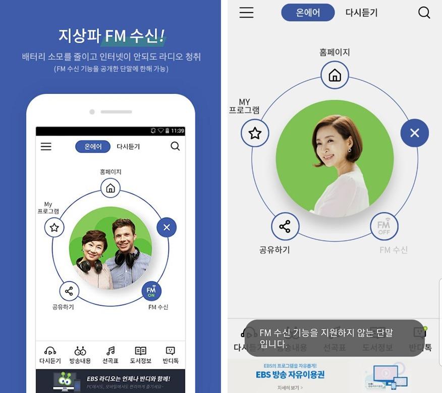 지상파 FM 수신기능을 탑재한 EBS 라디오 방송 앱 'EBS Bandi'화면 FM 수신기능을 지원하지 않는 단말의 경우 'FM 수신' 버튼이 비활성화된다.