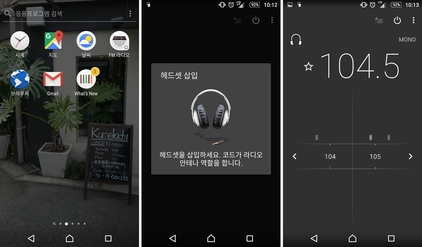 외산 스마트폰에서 FM 라디오 기본 앱을 실행시킨 화면