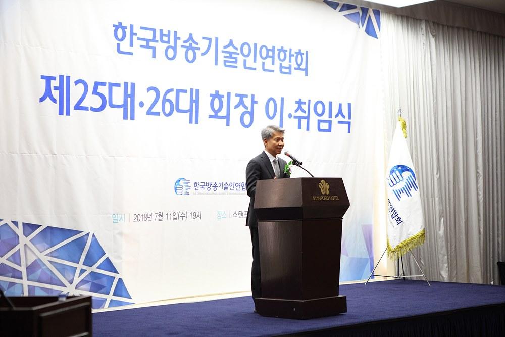 축사 중인 변창립 MBC 부사장