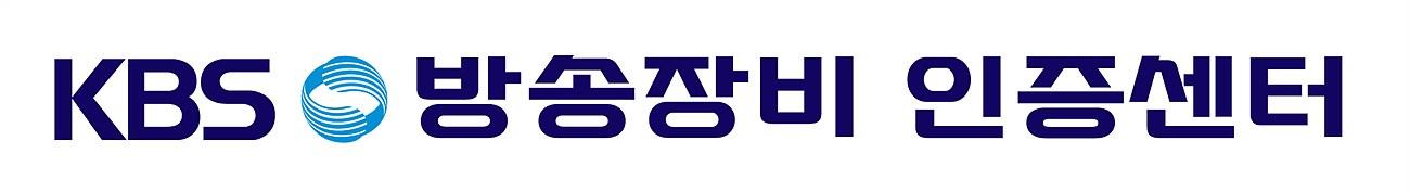 KBS 방송장비 인증센터