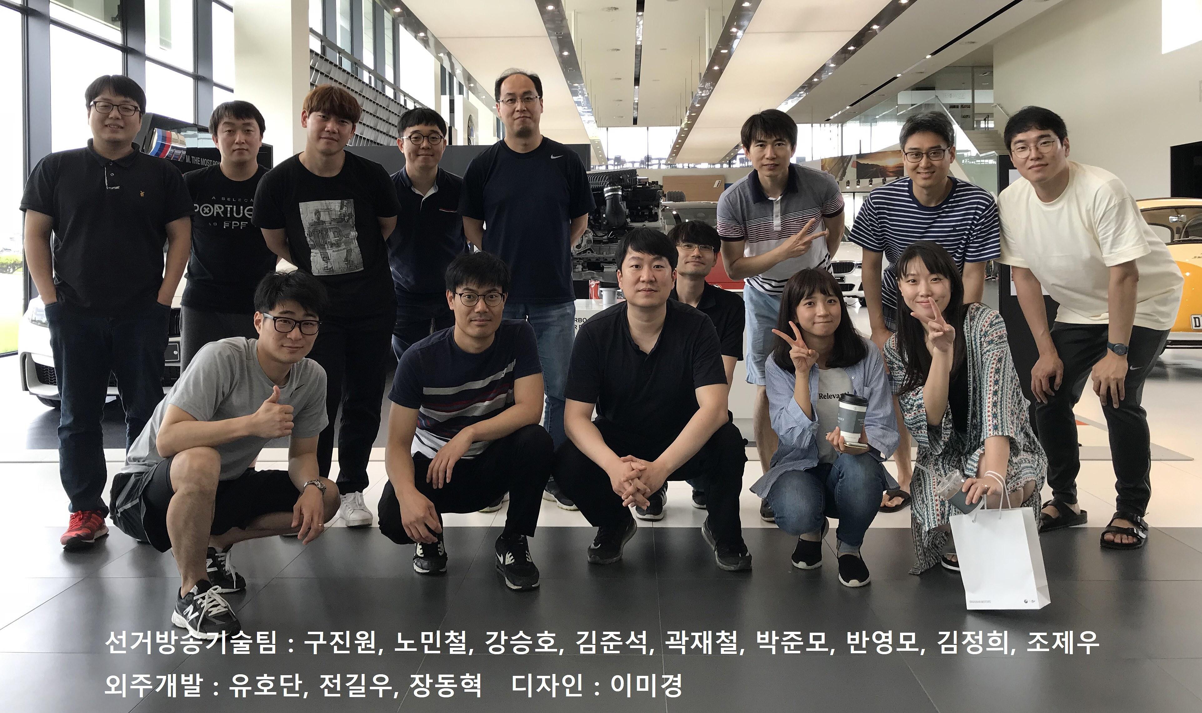 MBC선거방송기술팀 단체사진